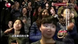Китайский Интернационал. Вот почему китайцев не победить!
