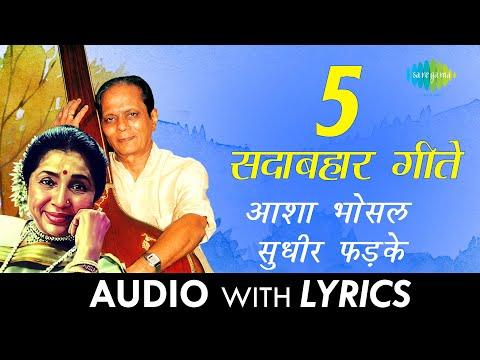 5 सदाबहार  गीते   Lyrical Jukebox   Asha Bhosle & Sudhir Phadke