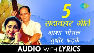 5 सदाबहार  गीते | Lyrical Jukebox | Asha Bhosle & Sudhir Phadke