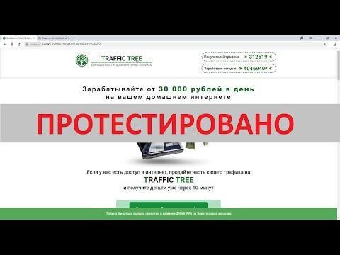 TRAFFIC TREE и вправду позволит вам зарабатывать 63 491 рублей в день?