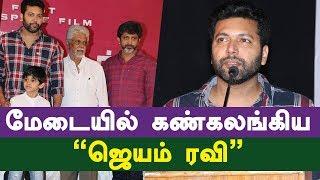 Jayam Ravi Cries On Stage!  Tik Tik Tik Movie Success Meet