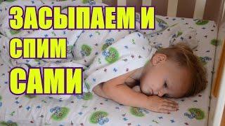 СПОКОЙНЫЙ СОН ребенка. Засыпаем самостоятельно.