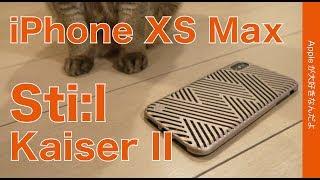 尖ってる!ファッション系ケースSti:lのKaiser II ・iPhone XS Max用