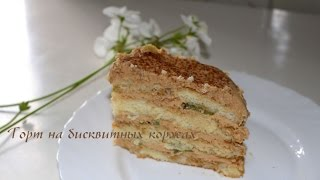 Торт из бисквитных коржей со сгущенкой и творогом. Очень вкусный тортик!!!