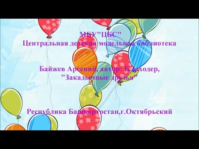 Изображение предпросмотра прочтения – АрсенийБайжев читает произведение «Закадычные друзья» Б.В.Заходера