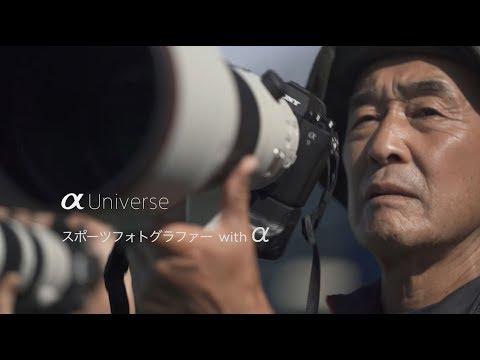 α:α Universe スポーツフォトグラファー with α【ソニー公式】