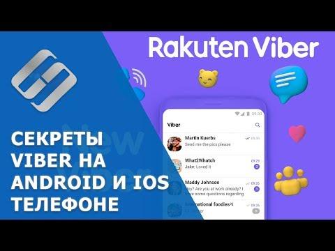 📱 Советы и секреты 💬 Viber на iPhone и Android устройствах, о которых вы могли не знать