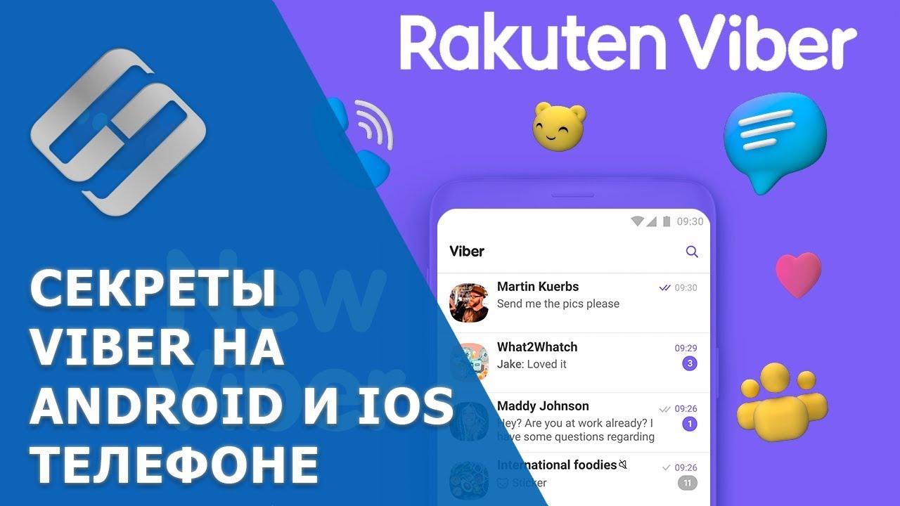 ? Советы и секреты ? Viber на iPhone и Android устройствах, о которых вы могли не знать