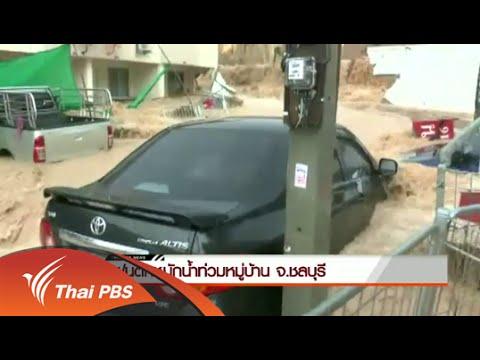 ฝนตกหนักน้ำท่วมหมู่บ้านเอื้ออาทรที่พัทยา จ.ชลบุรี