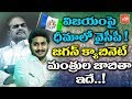 YS Jagan Cabinet Ministers List Ready Before AP Election Results 2019 | YSRCP | YOYO TV Mp3