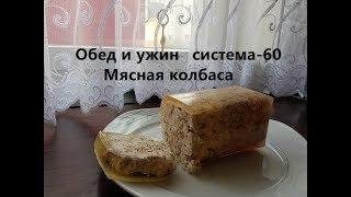 Обед и ужин по системе - 60  .   Мясная колбаса