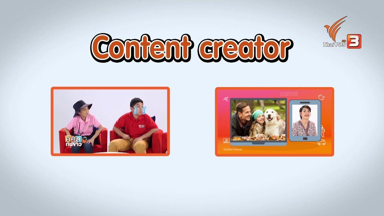 รู้จักกับ Content Creator