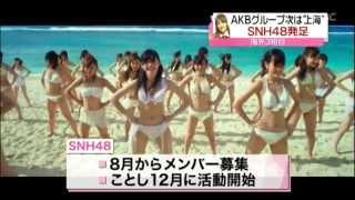 AKB48 姉妹グループ3組目中国・上海でSNH48発足