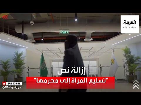 نشرة الرابعة | إزالة نص -تسليم المرأة إلى محرمها- من القضاء السعودي  - 17:56-2021 / 6 / 9