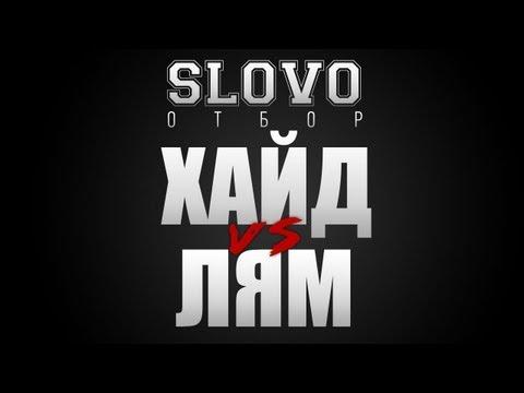 SLOVO - Отбор - Хайд vs. Лям