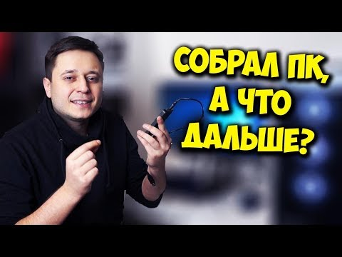 Как установить windows 10 на новый компьютер