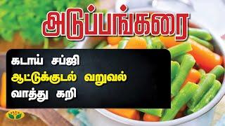 கடாய் சப்ஜி | ஆட்டுக்குடல் வறுவல் | வாத்து கறி | Adupangarai | Jaya Tv