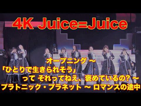 4K Juice=Juice  オープニング ~ 「ひとりで生きられそう」って それってねえ、褒めているの? ~ プラトニック・プラネット ~ ロマンスの途中  '19秋  歌詞付