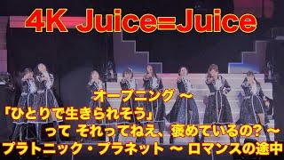 オープニング ~ 「ひとりで生きられそう」って それってねえ、褒めているの? 01:08 ~ プラトニック・プラネット 04:42 ~ ロマンスの途中 08:47 Juice=Juice Concert 2019 ...