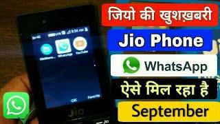 Jio Phone बड़ा Update   Finally Install WhatsApp Aise Milega Sabko Use WhatsApp Jio Phone Now