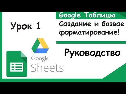 Google таблицы. Как создавать и делать базовое форматирование (Google Sheets). Урок 1.