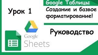 Google таблиці. Як створювати і робити базове форматування (Google Sheets). Урок 1.