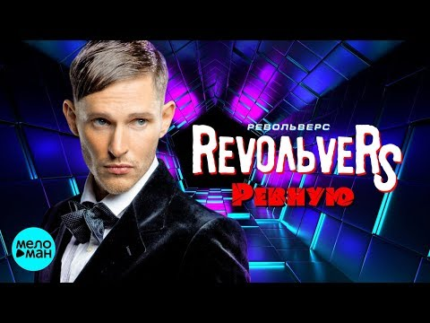 RevoЛЬveRS - Ревную