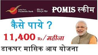 POST office monthly income shceme 2020 in hindi,Post Office MIS scheme,POMIS calculator