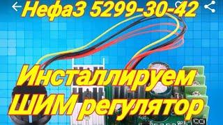 НефаЗ 5299-30-42 #6