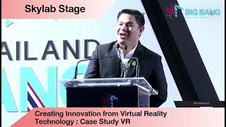 การสร้างนวัตกรรมด้วยเทคโนโลยี Virtual Reality Skylab Stage Afternoon Session