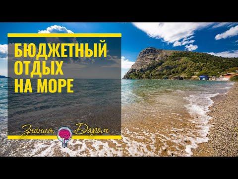Вопрос: Как организовать дешевый отдых на пляже?