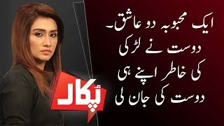 Pukaar With Aneela Zaka | Full program | 10 May 2018 | Neo News HD