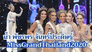 น้ำ พัชรพร จันทร์ประดิษฐ์  Miss Grand Thailand 2020