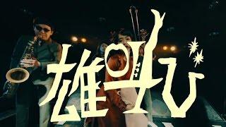 『逃げ恥』オープニングテーマを歌うチャラン・ポ・ランタンの新MUSIC V...