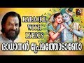 Radhathan Premathodano Krishna Karaoke | Karaoke Songs with Lyrics | Hindu Devotional Songs