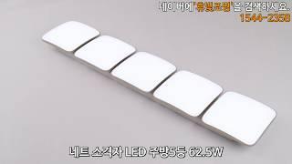 LED 주방등 네트 소격자 62.5W