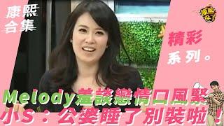 《康熙來了-精彩》Melody羞談戀情口風緊?小S:公婆睡了別裝啦!