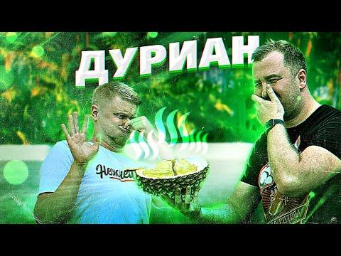 Видео: Пробуем ДУРИАН с Друже!