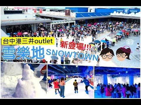 【臺中港三井outlet】新登場!!! SNOWTOWN雪樂地 - YouTube