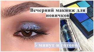 Вечерний макияж для новичков Макияж за 5 минут makeup in 5 minutes shorts