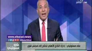 أحمد موسي يطالب بترشيح محمود الخطيب رئيسًا للأهلي .. فيديو