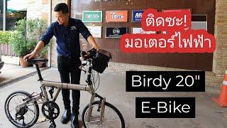 """จักรยาน BIRDY 20"""" เล็กๆติดมอเตอร์ไฟฟ้าช่วยปั่น"""