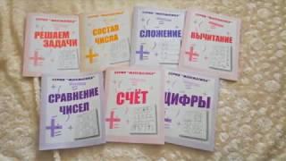 """Обзор серии тетрадей """"Математика"""" для дошкольников"""