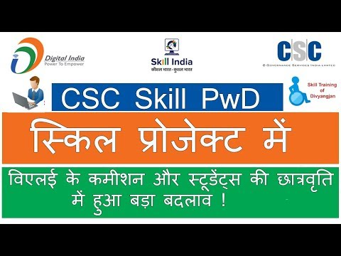 CSC Skill Center New Commission & Scholarship structure  in HIndi #CSCSKILLS PART 1