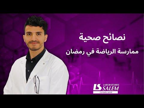 #Conseils_santé : La pratique du sport durant Ramadan