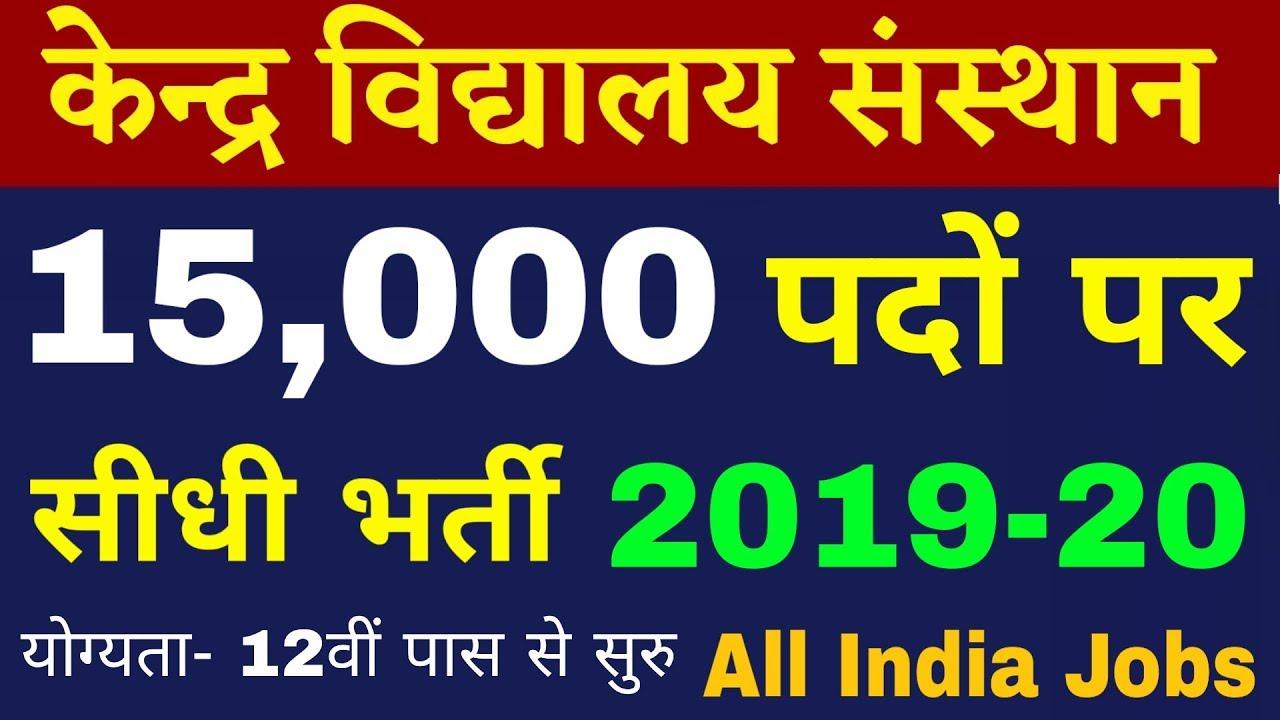 Kendriya Vidyalaya (KV) Contractual Teacher Recruitment 2019: All India  Vacancy Updates