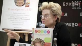 Новая книга Елены Малышевой (школа КАДР, корреспондент Станислав Хлебников)