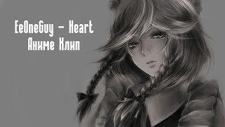 IVAN - My Heart (АНИМЕ КЛИП) EeOneGuy - Мое Сердце - Клип