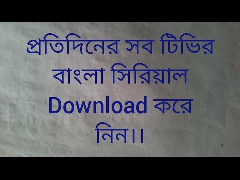 Update Regular All Bangla Tv Serial Download করে নিন।।