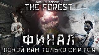 ПОКОЙ НАМ ТОЛЬКО СНИТСЯ ▲ Мифы и Легенды THE FOREST #20 (ФИНАЛ)